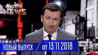 СЕНСАЦИОННОЕ Заявление Порошенко - Новый Сезон Чисто News 2018 Выпуск 20 | Квартал 95