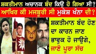 Shaktiman  Tv Serial Start and End Story in Doordarshan | old hind Serial  |Mukesh Khanna shaktiman