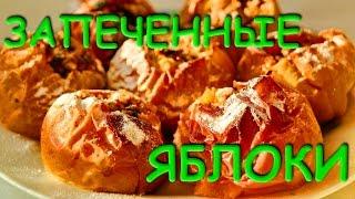 🍏🍎 ЗАПЕЧЕННЫЕ ЯБЛОКИ 🍎🍏.  Вкусный десерт и ОТЛИЧНАЯ ЗАКУСКА