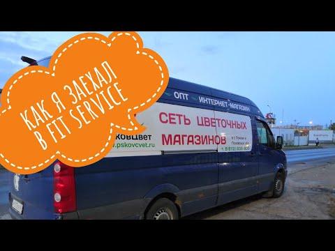 Как работает автосервис  Fit Service?