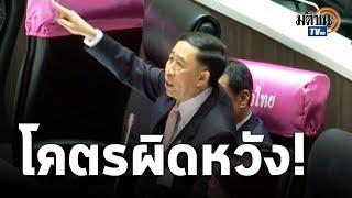 มิ่งขวัญ-โคตรผิดหวังทีมเศรษฐกิจ-บิ๊กตู่-กู้เงินเยียวยาโป๊ะแตก-ทำคนไทยมืดมน-matichon-tv