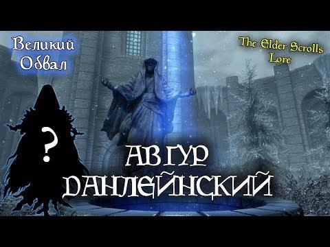 АВГУР ДАНЛЕЙНСКИЙ и