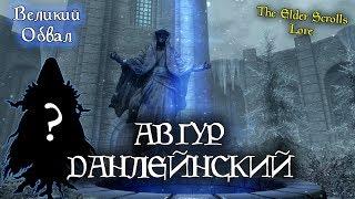 АВГУР ДАНЛЕЙНСКИЙ и Обвал Винтерхолда | TES лор