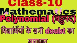 Class-10 Mathematics|| Polynomial(बहुपद)||doubt and solution बहुपद के शंका एवं समाधान||