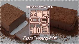 [왕쥬] 베이킹 똥손도 만드는 초콜릿 푸딩 케이크?(N…