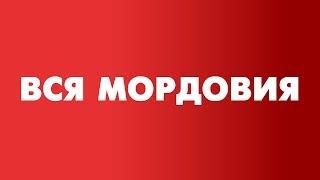 Вся Мордовія: Зубово-Полянський район