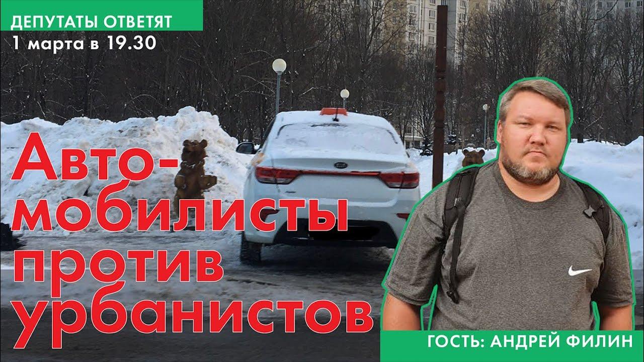 Автомобилисты против урбанистов. Эфир с Андреем Филиным
