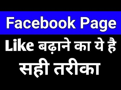 1 दिन   मे  facebook फोटो पर 100 Like बढाये ||facebook par Like kaise bdaye by technical kd thumbnail