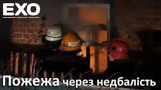 Пожежа через недбалість