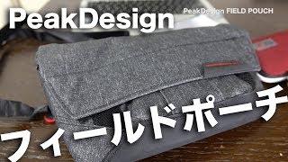 【ピークデザイン フィールドポーチ】絶妙なサイズ感としっかりとした素材の人気ポーチ