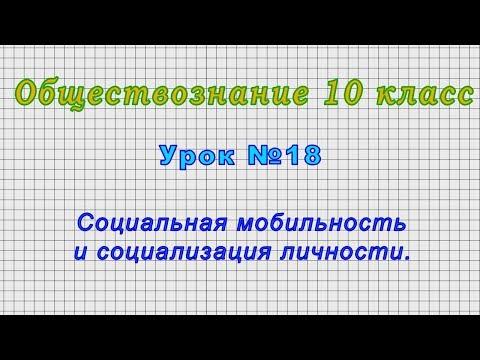 Обществознание 10 класс (Урок№18 - Социальная мобильность и социализация личности.)