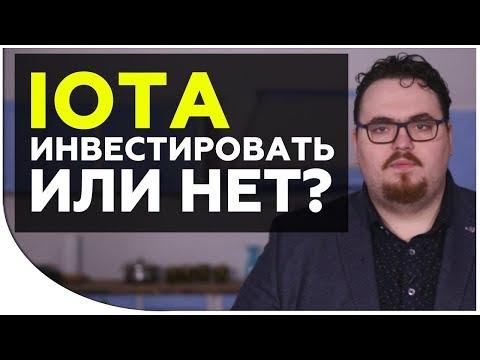 Криптовалюты будущего - IOTA! Стоит ли инвестировать? Как работает IOTA? Плюсы и минусы | Криптонет