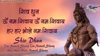 शिव भोलेनाथ की भक्ति और कृपा पाने के लिए अवश्य सुने यह धुन व मंत्र : सोमवार स्पेशल शिव धुन
