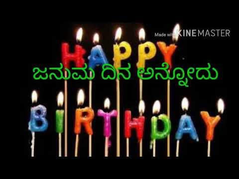 Kannada Birthday Status