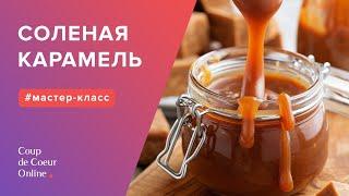 Соленая карамель (пошаговый рецепт) ☆ Как приготовить соленую карамель дома ☆ Секреты карамели