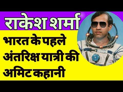 Rakesh Sharma    Biography of Rakesh Sharma    History of Rakesh Sharma   
