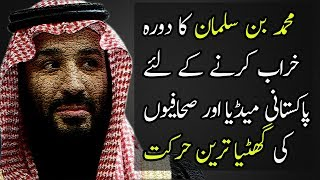 The Different Attitude of Media Anchors are During the Visit of MBS