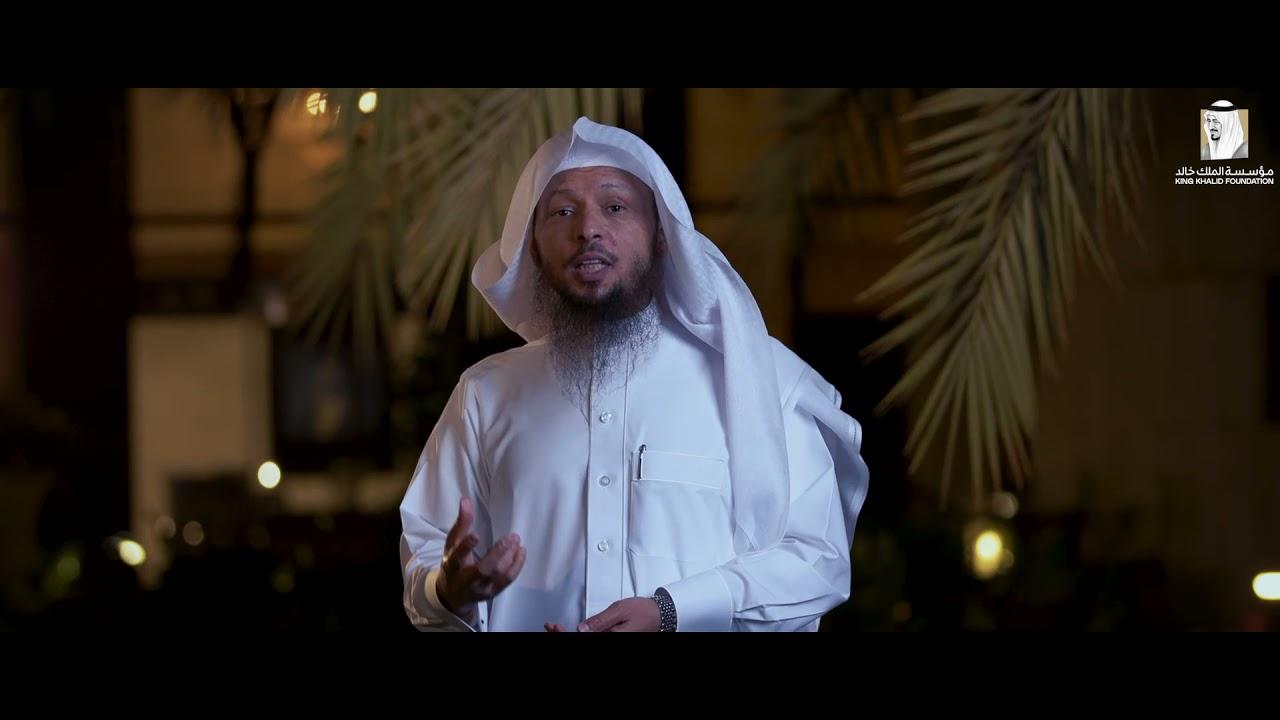 الحلقة الثلاثون والاخيرة  من برنامج ويبقى الاثر مع فضيلة الشيخ سعد العتيق