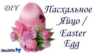 МК: Декорирование Пасхального Яйца в технике Канзаши / DIY: Kanzashi Easter Egg Decor
