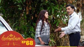 Raja Yogaya | Episode 68 - (2018-10-17) | ITN Thumbnail