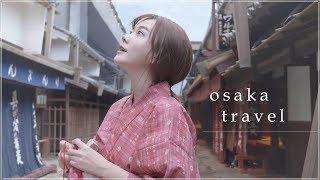 처음 가는 오사카, 오사카 여행은 이것만 보고 가세요.
