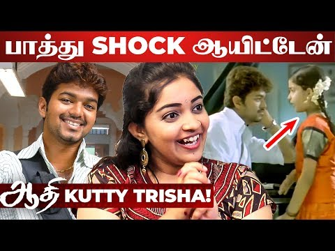 A Hug with Thalapathy VIJAY! - Aadhi Movie Kutty Trisha Suchithra Opens Up!
