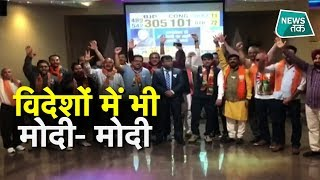 विदेशों में भी बजा 'मोदी मोदी' का डंका !   News Tak
