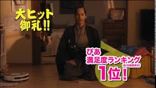 A Boy and His Samurai ちょんまげぷりん Chonmage Purin 2010 DVD Trailer