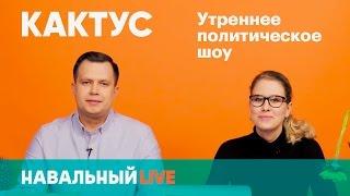 КАКТУС #004. Навальный в Сибири, убийство топ-менеджера Роскосмоса и повышение НДС