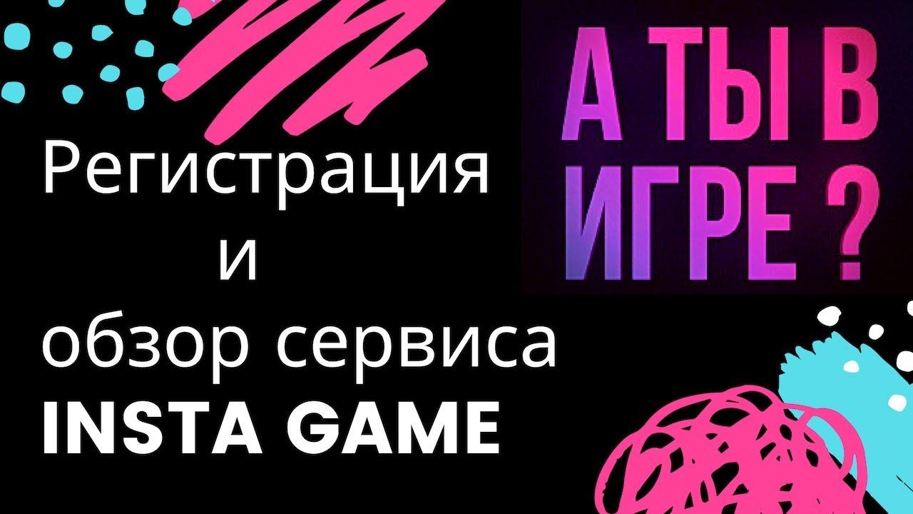 Insta Games