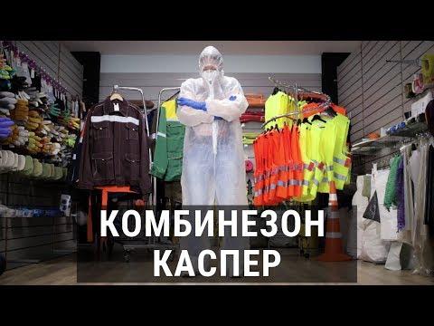 Защитный Комбинезон Каспер. Рабочая одежда оптом. ТД Форт