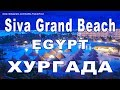 ❤ SIVA GRAND BEACH Hurghada Ägypthen | ЕГИПЕТ Хургада. ВСЁ ВКЛЮЧЕНО | EGYPT. Red sea hotels. горящие