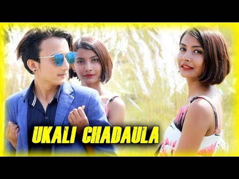 Ukali Chadula Orali Jharaula || Labish Chand Ft. Srizana Kharel - Cover Song 2075\2018