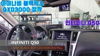 인티니티 Q50 아이나비 블랙박스QXD3000 장착 I…
