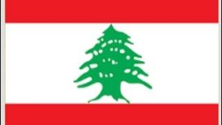 لا تذهب إلى لبنان ..قبل أن تسمع هذا الكلام | Lebanon Travel