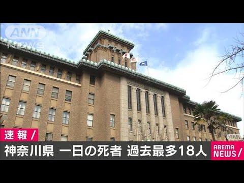 死亡 神奈川コロナ