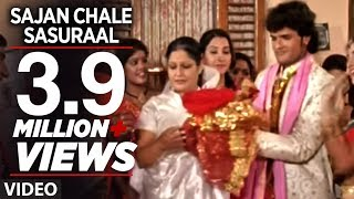 Repeat youtube video Haldi Song: Sajan Chale Sasuraal Feat. Khesari Lal and Smriti Sinha