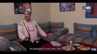 الفيلم المغربي فيفتي فيفتي |Fifty Fifty
