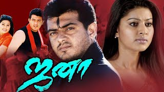 Thala Ajith Action Thriller Full Movie  | Tamil Online Movies | Ajith Blockbuster Hit Movie