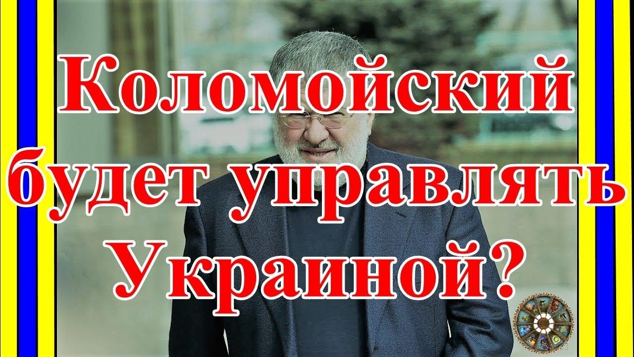 Коломойский будет управлять Украиной?