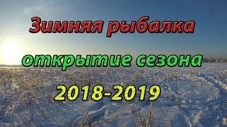 Ловля окуня зимой. Зимняя рыбалка на мормышку. Открытие сезона зимней рыбалки 2018 2019