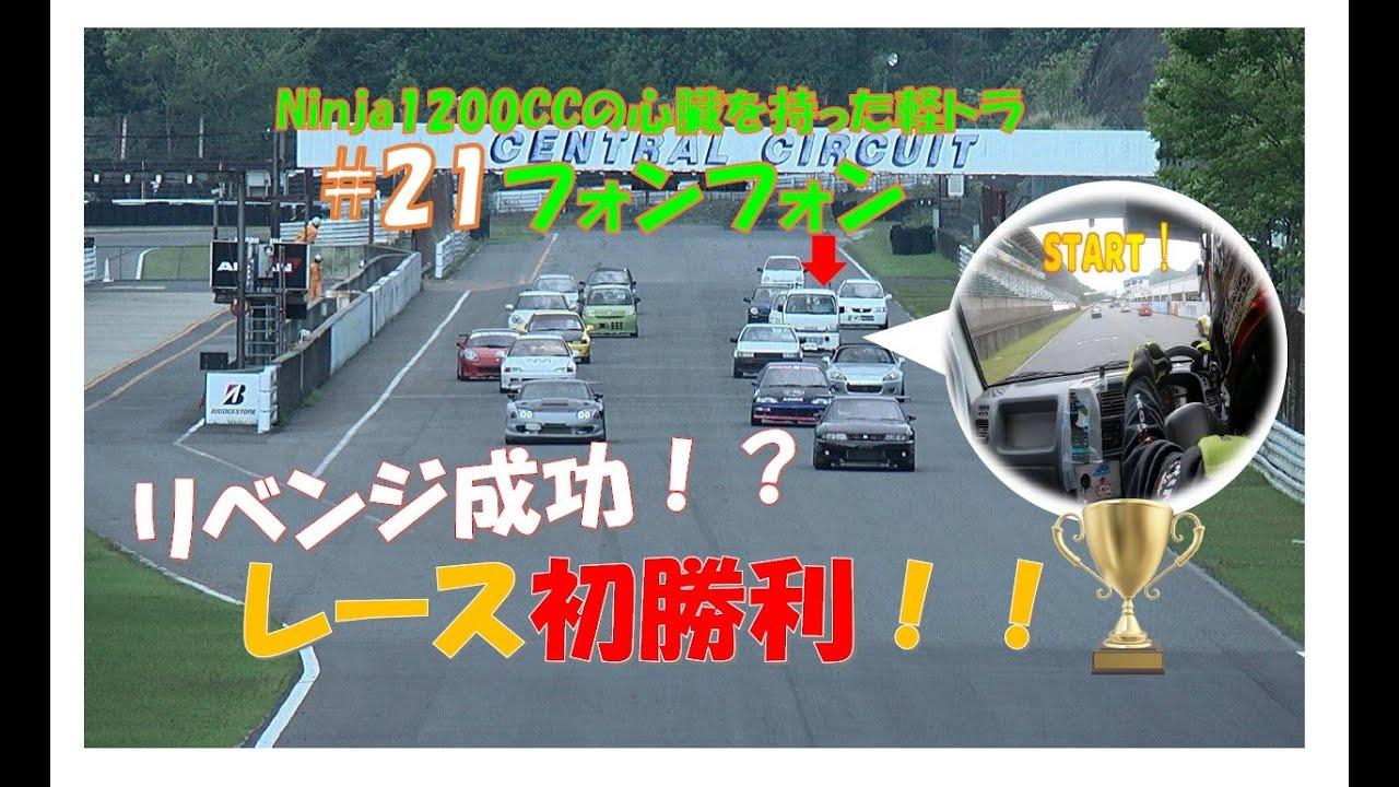 軽トラにNinja1200ccのエンジンを載せてみた第21話フォンフォンついに初勝利!?編#minitruck #keitruck #kawasaki