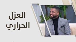 العزل الحراري  - حمدي حمو