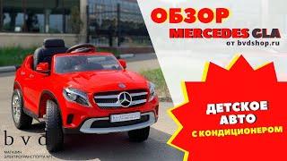 Детский электромобиль Mercedes GLA - Обзор