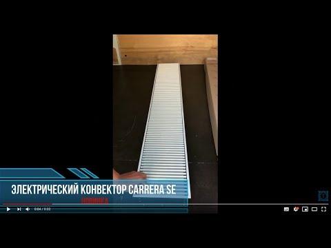 Новинка - электрический конвектор Carrera SE