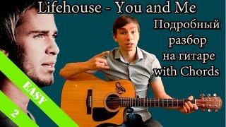 Lifehouse - You and Me (Подробный урок на гитаре / как играть) + Chords