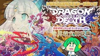 【ドラゴンMFD】Dragon Marked For Death 世界設定解説編【マスターズカップ】