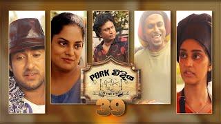 Pork Weediya | Episode 39 - (2021-09-20) | ITN Thumbnail