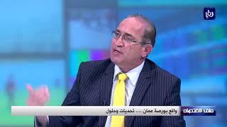 ملف الاقتصاد يناقش تحديات سوق عمّان المالي -  (8-9-2018)