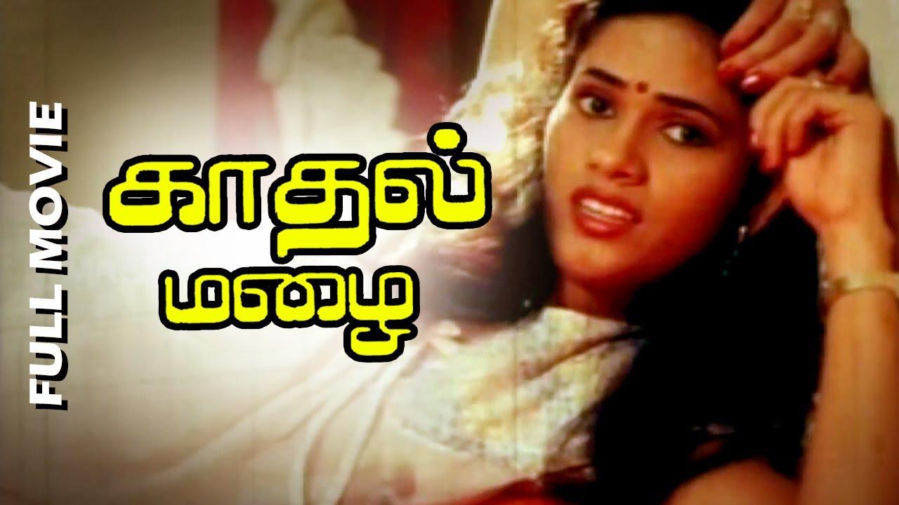 Download Tamil Romantic Full Movie   Kadhal Mazhai   Evergreen Movie   Ft.Nizhalgal Ravi, Suja